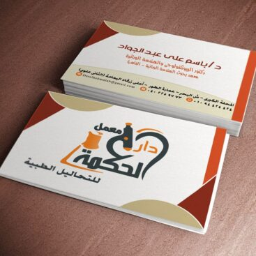 Mishkat Nour Catalog provided by Outflow designs agency
