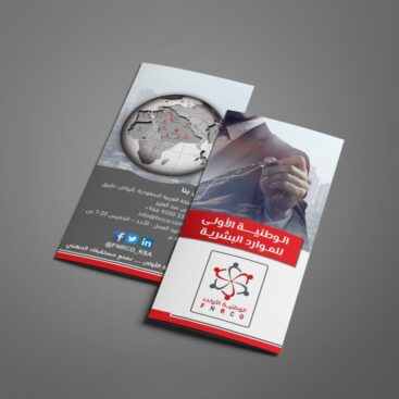 FNRCO Brochure provided by Outflow designs agency