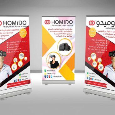 تجهيز المعارض ل هوميدو يساعد على لفت انتباه الجمهور والعمل على زيادة العملاء والتعرف عليها بمجرد رؤيتها فى جميع المعارض التى تشارك بها