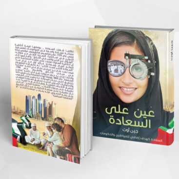 عين على السعادة book covers provided by Outflow Designs
