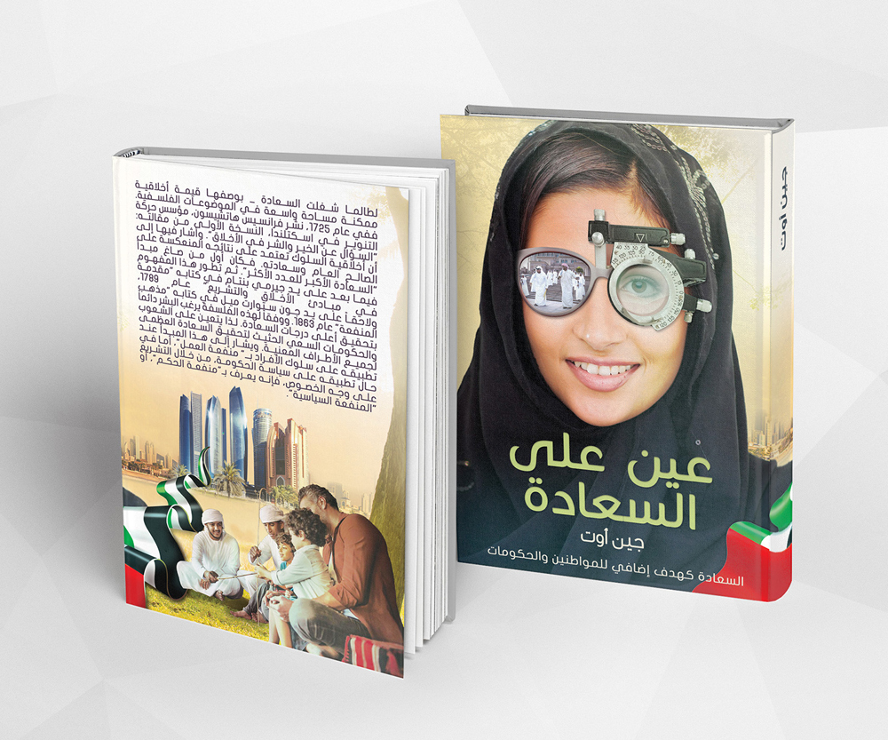 Designing and printing book covers that catches the buyers' attention