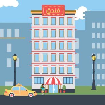 من مميزات تطبيق ثرى سواأنه يساعد على التعرف على جميع الفنادق المجاورة