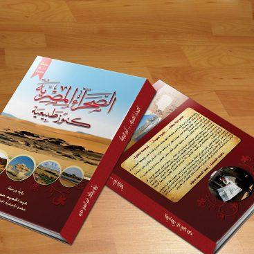 يساعد غلاف كتاب الصحراء المصرية على لفت انتباه الجمهور والعمل على زيادة العملاء والتعرف عليها بمجرد رؤيتها فى جميع المعارض لأن ألأوانها تعتبر من الألوان الملفته للنظر