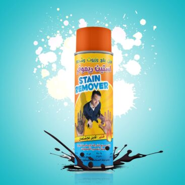 Packaging Stain Remover provided by Outflow Designs
